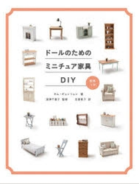 ド-ルのためのミニチュア家具DIY