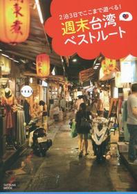 週末台灣ベストル-ト 2泊3日でここまで遊べる!