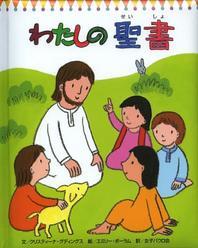わたしの聖書