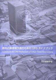 都市の風環境豫測のためのCFDガイドブック