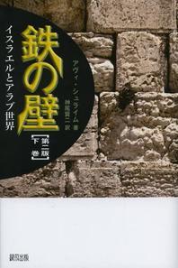 鐵の壁 イスラエルとアラブ世界 下卷