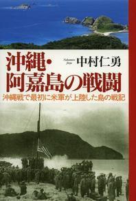 沖繩.阿嘉島の戰鬪 沖繩戰で最初に米軍が上陸した島の戰記