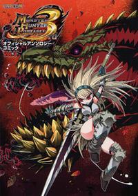 モンスタ―ハンタ―ポ―タブル3RDオフィシャルアンソロジ―コミック VOL.3