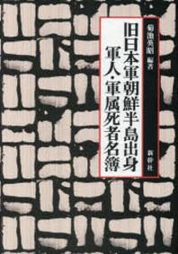 臼日本軍朝鮮半島出身軍人.軍屬死者名簿
