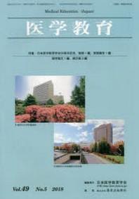醫學敎育 第49卷.第5號