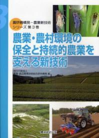 農硏機構發-農業新技術シリ-ズ 第3卷