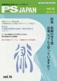 PSJAPAN 乾癬患者の生活サポ-トマガジン VOL.16
