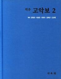 역주 고악보. 2