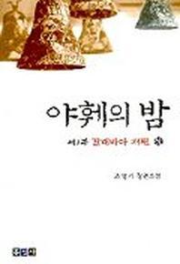 야훼의 밤 제1부(상)