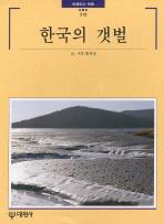 한국의 갯벌
