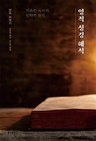 영적 성경 해석