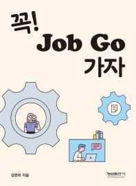 꼭! Job Go 가자