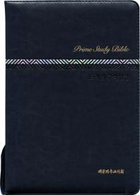 프라임 주석성경(블루블랙)(대)(색인)(지퍼)(합본)(개역개정)(새찬송가)