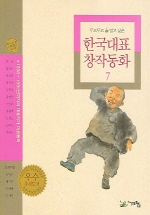 두고두고 읽고 싶은 한국대표 창작동화. 7