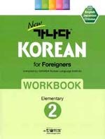 New 가나다 Korean for Foreigners Elementary. 2 Workbook