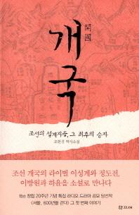 개국: 조선의 설계자들 그 최후의 승자