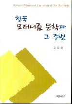 한국 모더니즘 문학과 그 주변