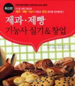 제과 제빵 기능사 실기 창업