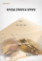 퇴직연금 규제체계 및 정책방향(2010. 7)