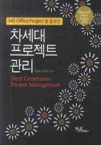 MS OFFICE PROJECT를 활용한 차세대 프로젝트 관리
