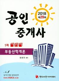 부동산학개론(공인중개사 1차 기본서)(2018)