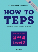 HOW TO TEPS 실전력 LEVEL. 2
