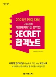 나눔의집 사회복지사 1급 요약집 Secret 합격노트(2021)