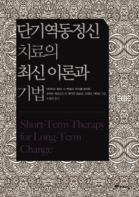 단기역동정신치료의 최신 이론과 기법