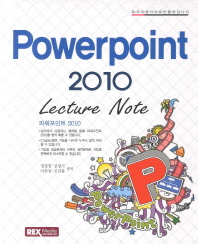 누구나 쉽게 즐기는 Powerpoint 2010(Lecture Note)