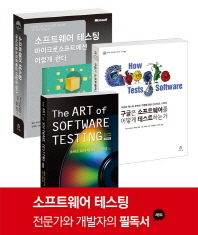 소프트웨어 테스팅 전문가와 개발자의 필독서 세트
