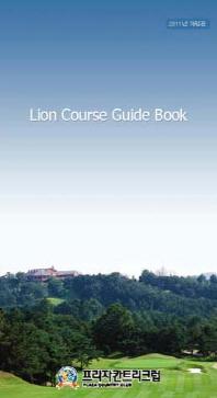 프라자칸트리크럽 LION COURSE GUIDE BOOK(2011)