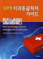 질환별 치과응급처치 가이드