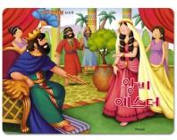 감사 퍼즐 성경: 왕비 에스더(56조각)