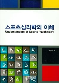 스포츠심리학의 이해