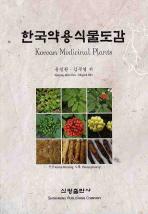 한국약용식물도감