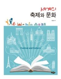 세계의 축제와 문화
