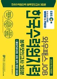 EBS 와우패스 JOB 한국수력원자력 봉투모의고사 3회분 + 통합전공 100제(2020)