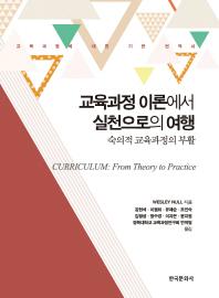 교육과정 이론에서 실천으로의 여행: 숙의적 교육과정의 부활