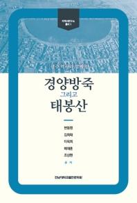 광주 역사와 함께 한 경양방죽 그리고 태봉산