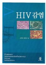 HIV감염