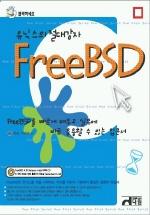 클릭하세요 Free BSD