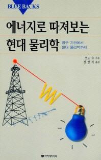 에너지로 따져보는 현대 물리학
