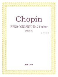 쇼팽 피아노 협주곡 2번