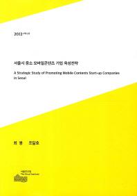 서울시 중소 모바일콘텐츠 기업 육성전략