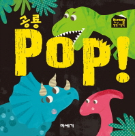 공룡 POP!