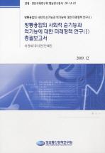 방통융압의 사회적 순기능과 역기능에 대한 미래정책 연구(1) 총괄보고서