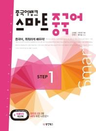 중국어뱅크 스마트 중국어 STEP. 1