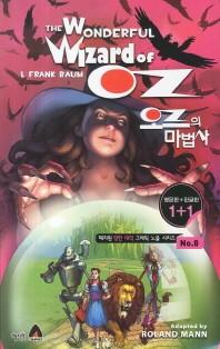 오즈의 마법사(The Wonderful Wizard of OZ)(영문판 한글판)