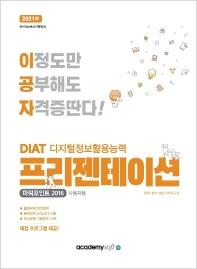 이공자 DIAT 디지털정보활용능력 프리젠테이션(2021)