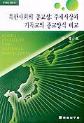 북한사회의 종교성:주체사상과 기독교의 종교양식 비교